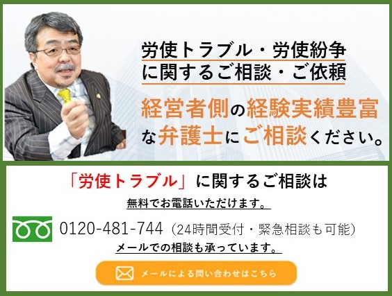 懲戒処分の種類 | 前田尚一法律事務所
