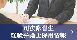 司法修習生 経験弁護士採用情報