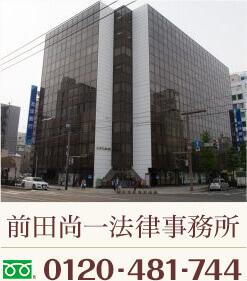 前田尚一法律事務所 0120-481-744