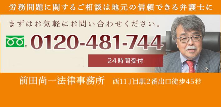 0120-481-744 24時間受付