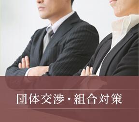 団体交渉・組合対策